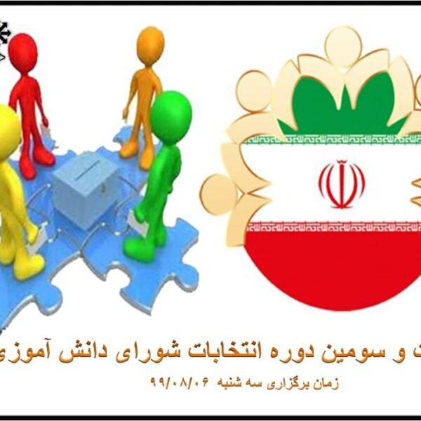 برگزاری انتخابات شورای دانش آموزی در پیام رسان «شاد»